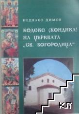 Кодекс (Кондика) на църквата Св. Богородица