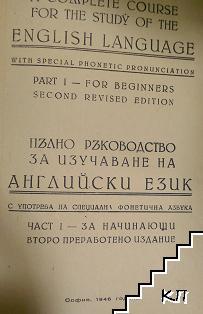 Пълно ръководство за изучаване на английски език с употреба на специална фонетична азбука. Част 1: За начинаещи