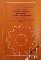 Подемно-транспортни машини и съоръжения