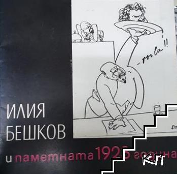 Илия Бешков и паметната 1923 година