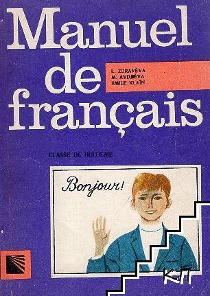 Manuel de français. Classe de 8e