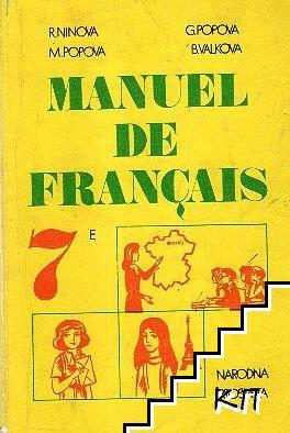 Manuel de Français de 7e classe