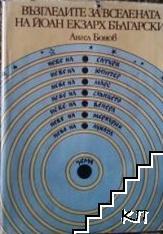 Възгледите за Вселената на Йоан Екзарх Български