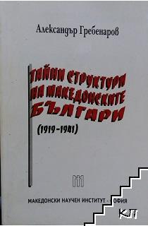 Тайни структури на македонските българи (1919-1941)
