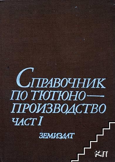 Справочник по тютюнопроизводство. Част 1