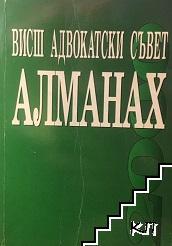 Алманах 2000 на Висшия адвокатски съвет