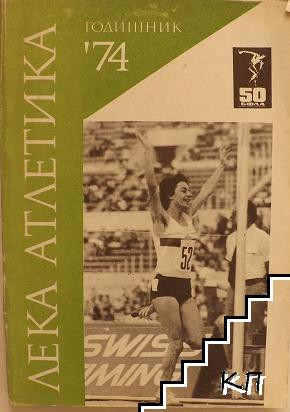 Лека атлетика. Годишник '74