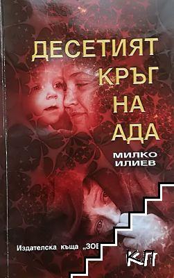 Десетият кръг на ада