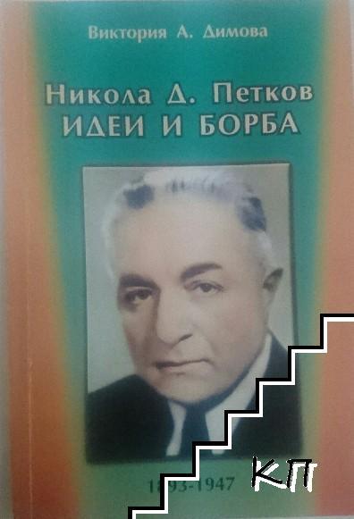 Никола Д. Петков. Идеи и борба 1893-1947