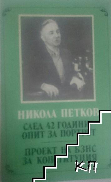 Никола Петков. След 42 години - опит за портрет; Проект на БЗНС за Конституция