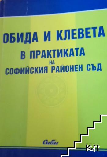 Обида и клевета в практиката на Софийски районен съд