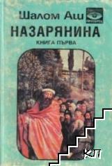 Назарянина. Книга 1