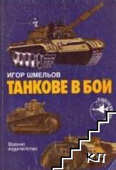 Танкове в бой