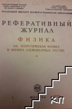 Реферативный журнал физика. Бр. 1 / 1973