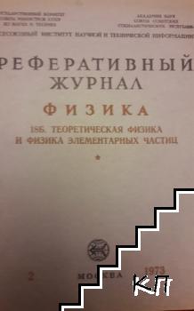Реферативный журнал физика. Бр. 2 / 1973