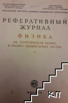 Реферативный журнал физика. Бр. 3 / 1973
