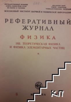 Реферативный журнал физика. Бр. 6 / 1973