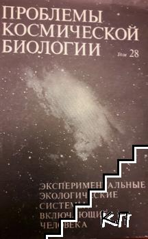 Проблемы космической биологии. Том 28