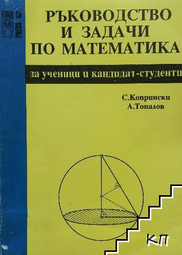 Ръководство и задачи по математика