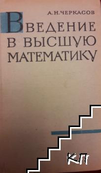 Введение в высшую математику