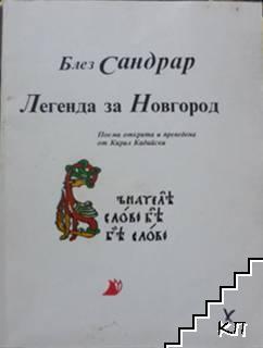 Легенда за Новгород