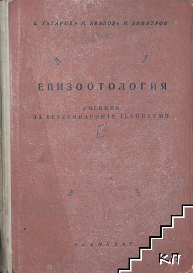 Епизоотология