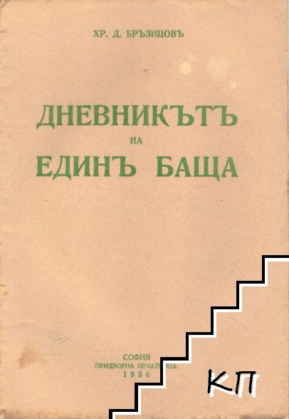 Дневникътъ на единъ баща