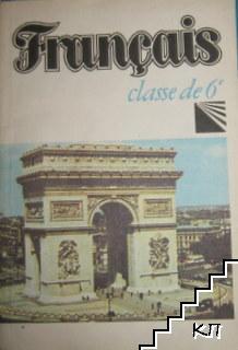 Français 7e class