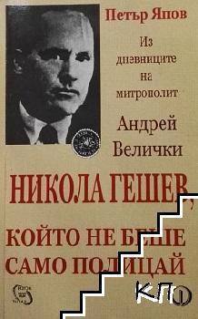 Никола Гешев, който не беше само полицай