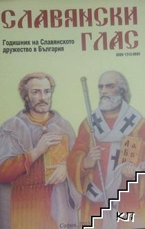 Славянски глас. Книга 3