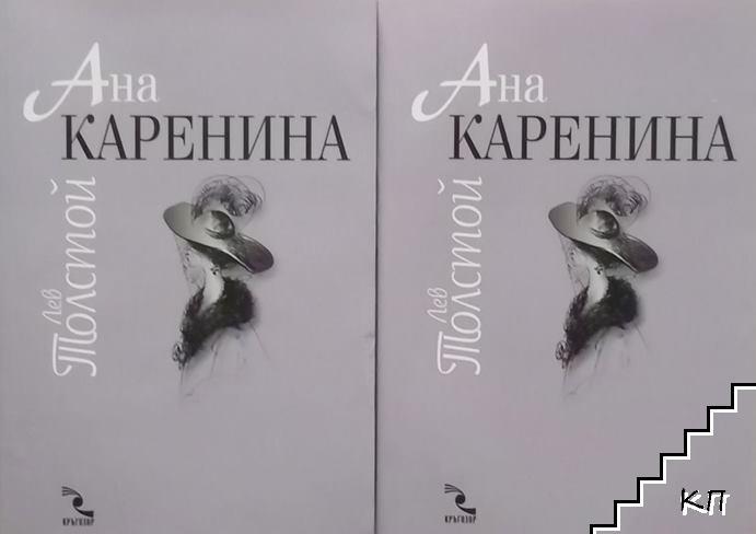 Ана Каренина. Том 1-2