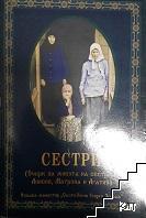 Сестри. Очерк за живота на сестрите Анисия, Матрона и Агатия