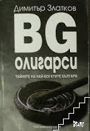 BG олигарси. Книга 1: Тайните на най-богатите българи