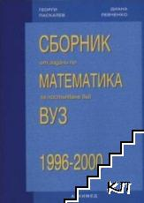 Сборник от задачи по математика за постъпване във ВУЗ 1996-2000