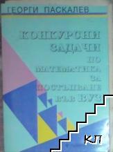 Конкурсни задачи по математика за постъпване във ВУЗ 1943-1995