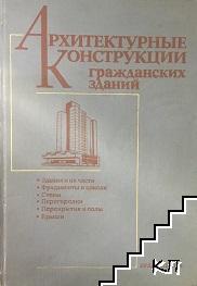 Архитектурные конструкции гражданских зданий