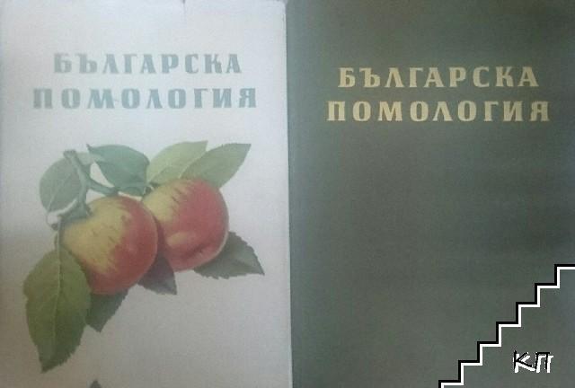 Българска помология в два тома. Том 1-2