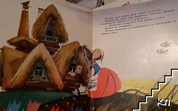 Малка горска къщичка (Допълнителна снимка 2)