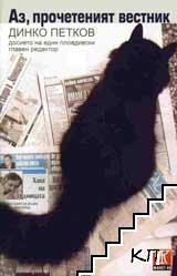 Аз, прочетеният вестник