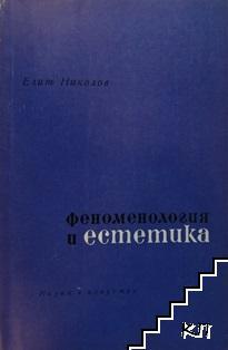 Феноменология и естетика