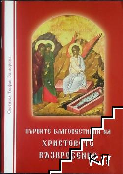 Първите благовестници на Христовото възкресение