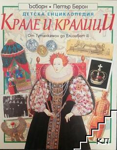 Детска енциклопедия: Крале и кралици
