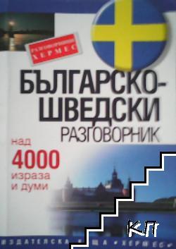Българско-шведски разговорник