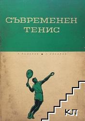 Съвременен тенис