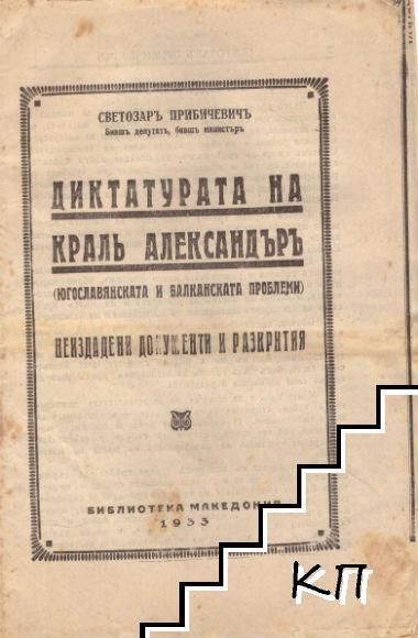 Диктатурата на краль Александъръ. Неиздадени документи и разкрития