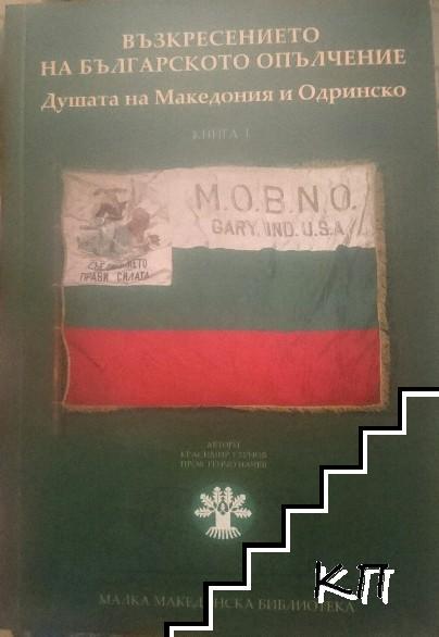 Възкресението на българското опълчение. Душата на Македония и Одринско. Книга 1