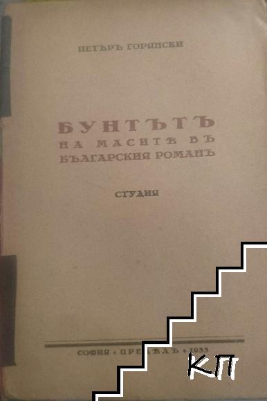 Бунтътъ на масите въ българския романъ