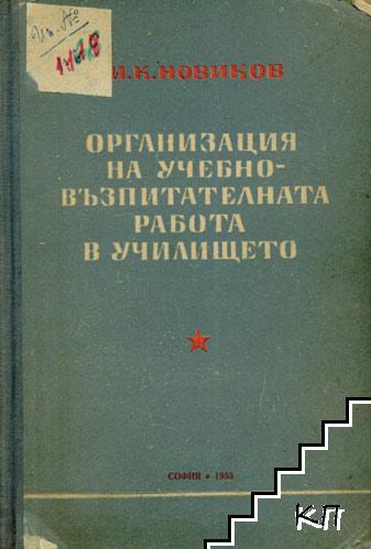 Организация на учебновъзпитателната работа в училището