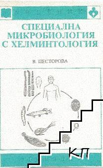 Специална микробиология с хематология