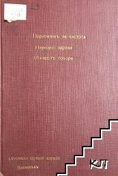 Наръчникъ за чистота и уредбата на обществените заведения / Народно здраве / Лекарятъ говори
